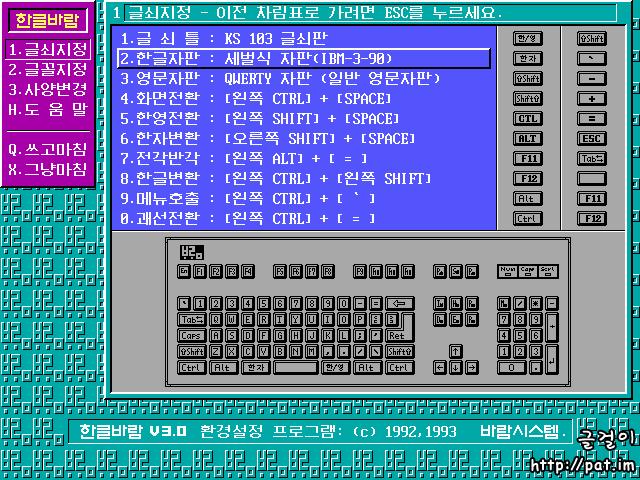 3-90 자판을 'IBM-3-90'으로 나타낸 한글 바람 3.0의 환경 설정 프로그램