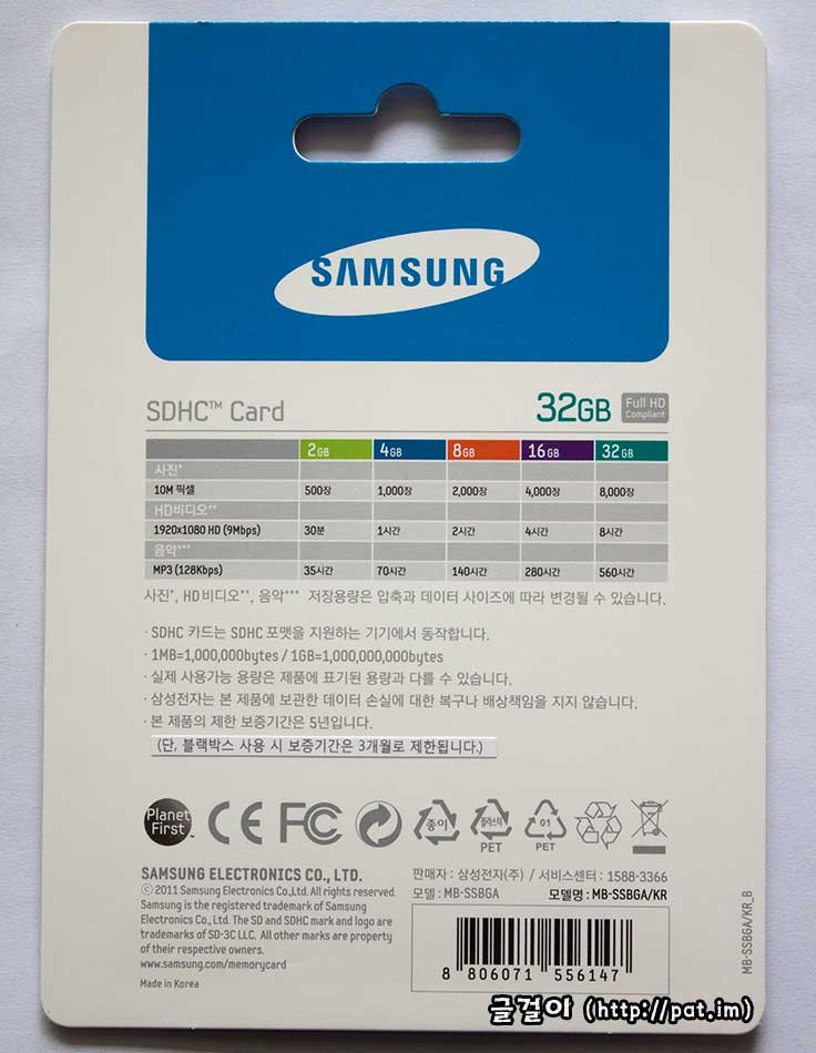 Samsung SDHC essential 32GB class 10 package (backtside)