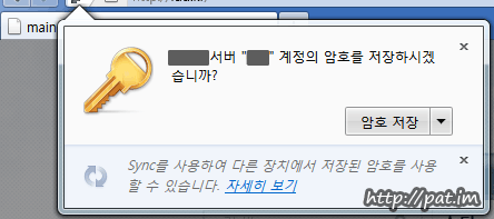 파이어폭스(FireFox) - 암호 저장하기
