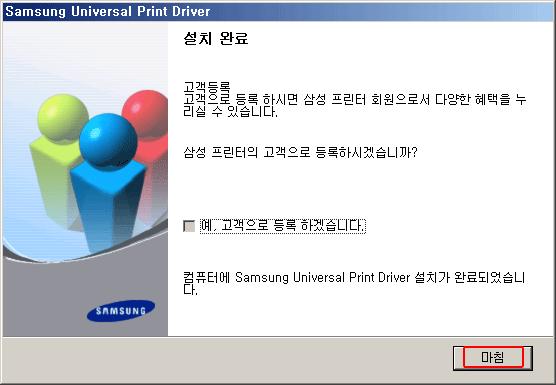 삼성 프린터 드라이버 - 고객 등록 및 마침