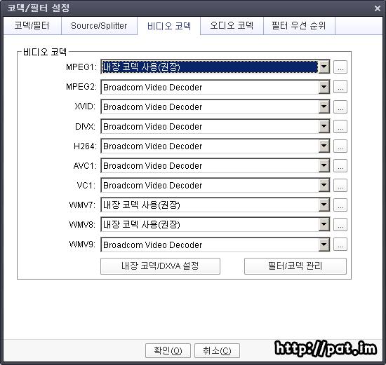 팟플레이어(Potplayer) 코덱/필터 설정