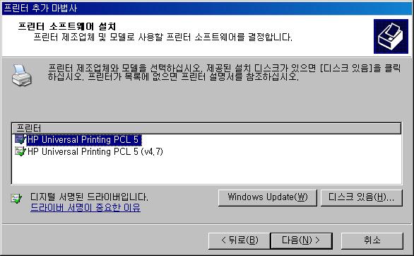 프린터 추가 마법사 - 프린터 소프트웨어 선택