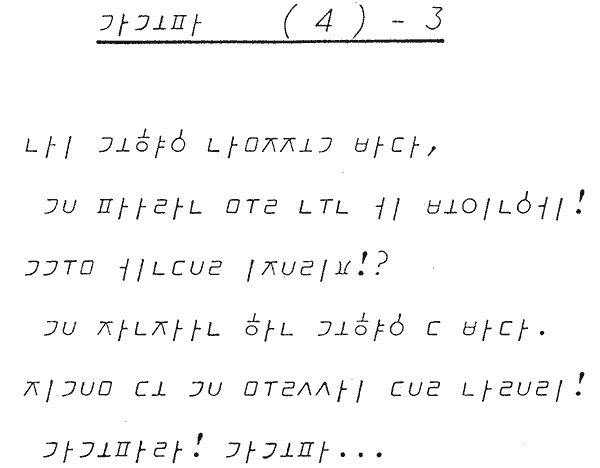 도덩보 타자기 글꼴 견본