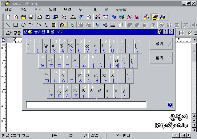 ᄒᆞᆫ글 97 처음판의 두벌식 옛한글 자판