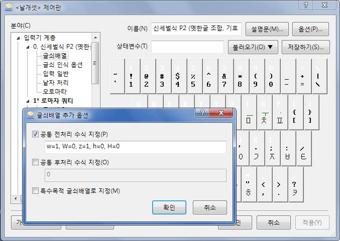 날개셋 : 글쇠 배열 - 옵션 - 글쇠배열 추가 옵션 - 공통 전처리 수식 지정