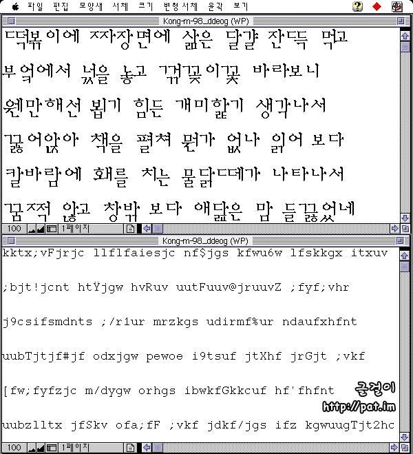 """""""떡볶이에 짜장면에…""""를 매킨토시에서 제1 공병우 직결식 글꼴로 넣은 모습과 같은 글을 영문 글꼴로 본 모습 (Kong-m-98 24pt / Courier 18pt) (3-87 자판)"""