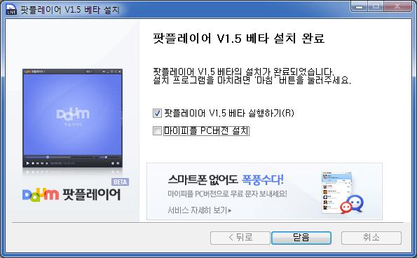 팟플레이어 설치 화면 ⑥ - 설치 완료