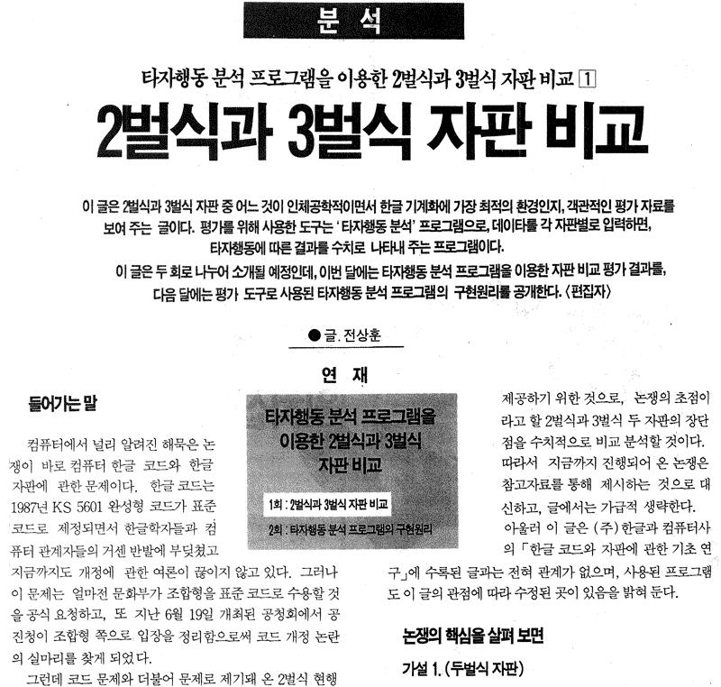 '3-90 자판'을 '3벌식 자판'으로 소개한 기사 (전상훈, 「2벌식과 3벌식 자판 비교」, 《마이크로소프트웨어》 1992.7.)