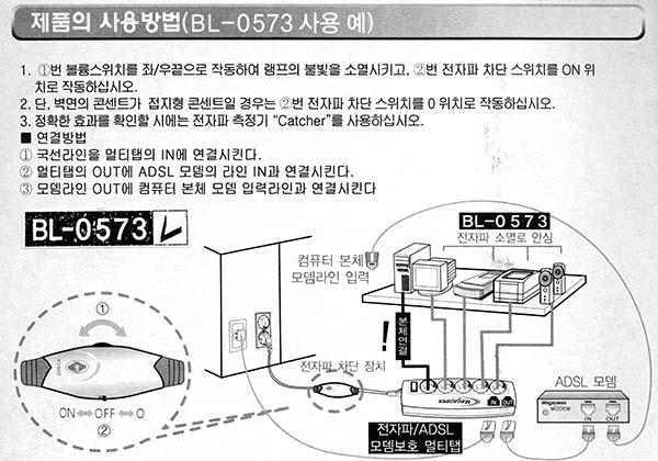 전자파 차단 멀티탭의 전하 조절장치 유형1