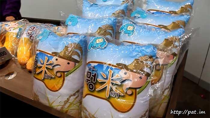 무한도전 기념품 - 뭥米(뭥미) 쌀포대