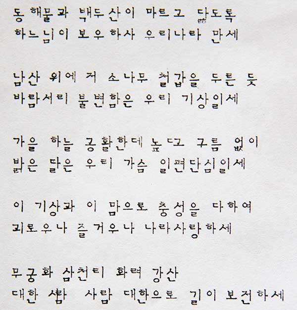 공병우 타자기 글씨  (애국가, © 팥알)