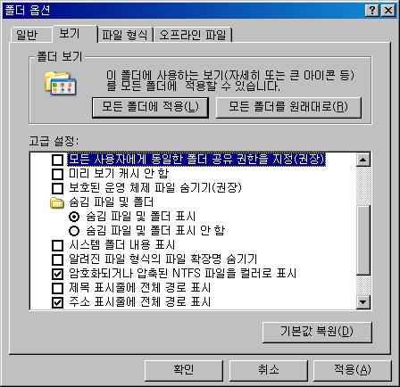 윈도 탐색기 - 폴더 옵션