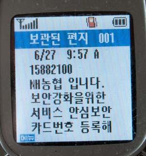 인터넷/전화 피싱 사기 문자 (농협 사칭, 1588-2100)