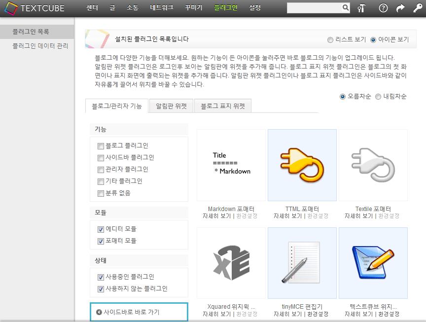 텍스트큐브 편집기 끼우개(플러그인)