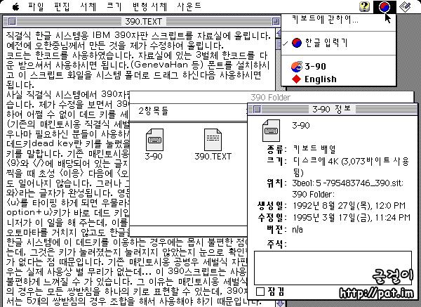 3-90 자판을 지원한 매킨토시 입력 스크립트 항목