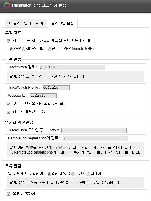 TraceWatch 추적 코드 넣기 확장기능