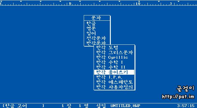 ᄒᆞᆫ글 1.2 자판 목록에 보이는 '반각 풀어쓰기' 자판
