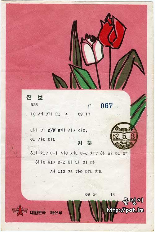 1962년 결혼 축하 전보 (장봉선식 풀어쓰기)