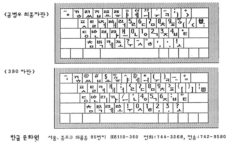 3-90 자판과 공병우 최종 자판(3-91 자판)의 배열 그림