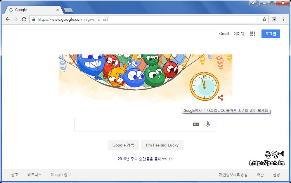 2016년 마지막 구글 검색기 첫 화면 (2016.12.31)