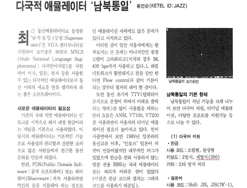 「다국적 애뮬레이터 '남북통일'」 (황건순, 월간 《마이컴》 1991.3.)