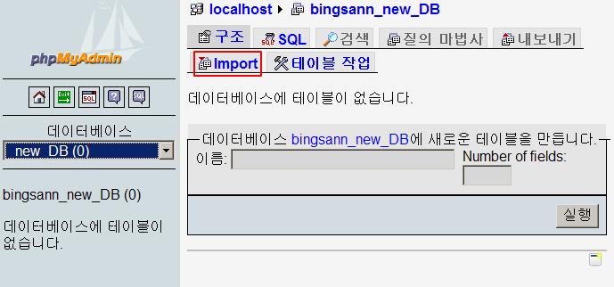 phpmyadmin 가져오기(import)