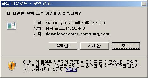 삼성 프린터 드라이버 파일 받기