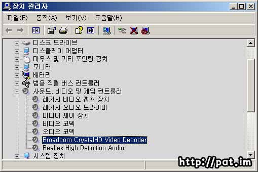 장치 관리자 - Broadcom CrystalHD Video Decoder
