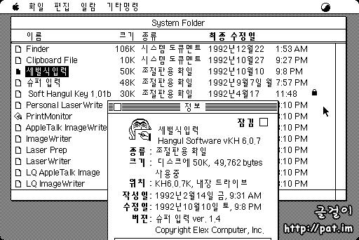매킨토시 한글 시스템 6.0.7 기반 '공 시스템'에 쓰인 '세벌식 입력' 조절판 파일 정보