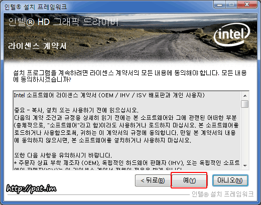 인텔 드라이버 설치 화면 - 사용권(라이센스) 계약서