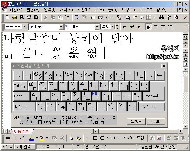 훈민정음 2000의 두벌식 옛한글 자판