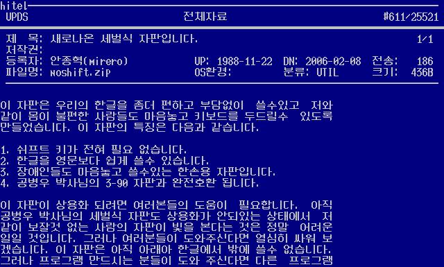하이텔 전체 자료실에 있던 안종혁 순아래 자판 자료 설명문