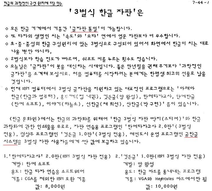 [그림 8-1] '3벌식 한글 자판'으로 '글자판 통일'이 가능함을 알린 한글 문화원 유인물 (1994년)