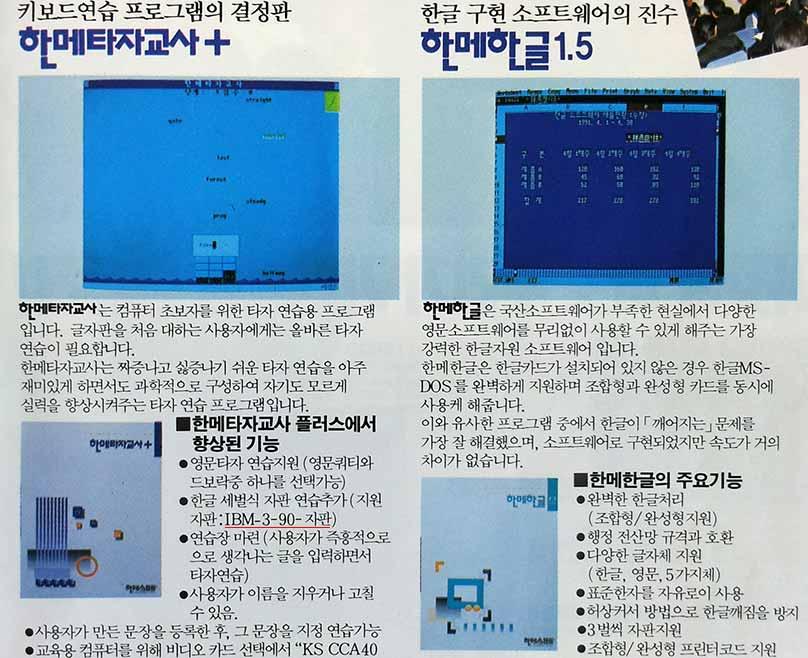 '㈜삼테크'의 '한메타자교사'와 '한메한글' 광고 (《마이크로소프트웨어, 1991.5》