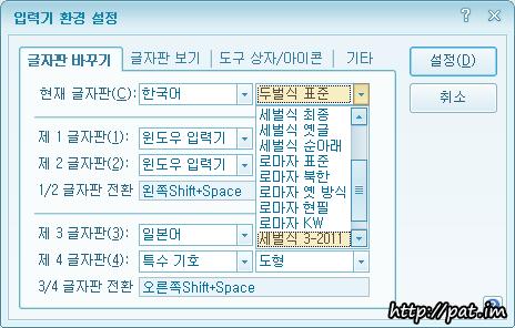 글자판 바꾸기 (입력기 환경 설정)