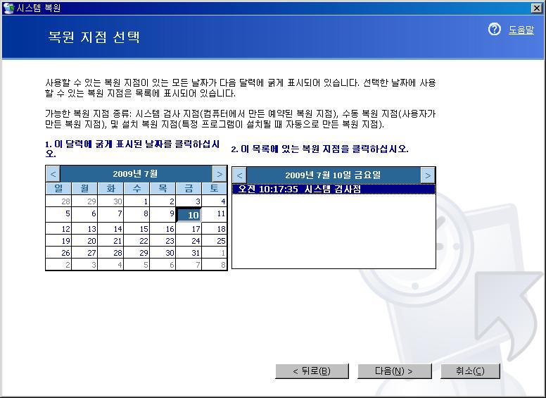 윈도 시스템 복원 - 복원 지점 선택