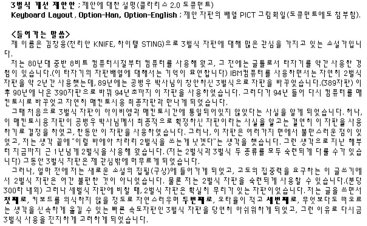 김창용의 3벌식 개선 자판안 제안문 일부