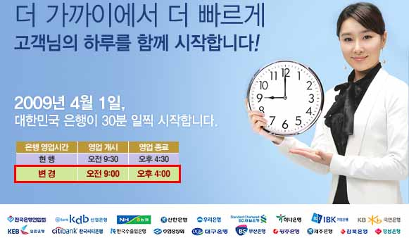 대한민국 은행 영업시간 변경