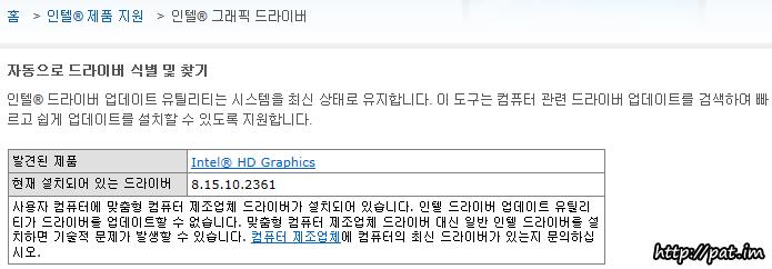 찾아낸 인텔 그래픽 드라이버 (Intel HD Graphics)