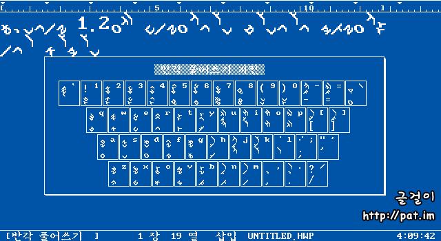 ᄒᆞᆫ글 1.2 자판에 들어간 '반각 풀어쓰기 자판'과 '기울여 풀어쓰기 글꼴'