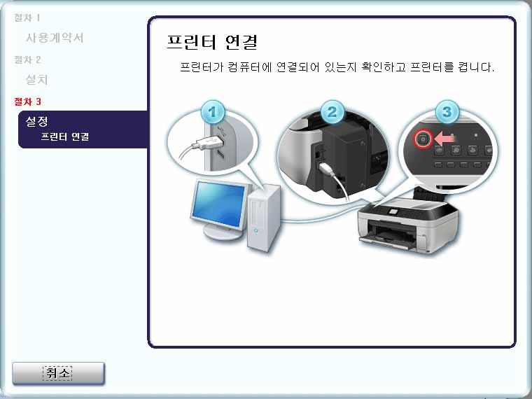 프린터 연결
