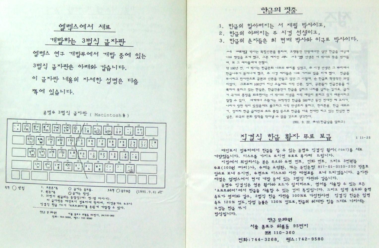 아직 완성되지 않은 3-91 자판의 모습이 담긴 소책자 사진 (한글문화원 사진 자료) (1991.9.4)