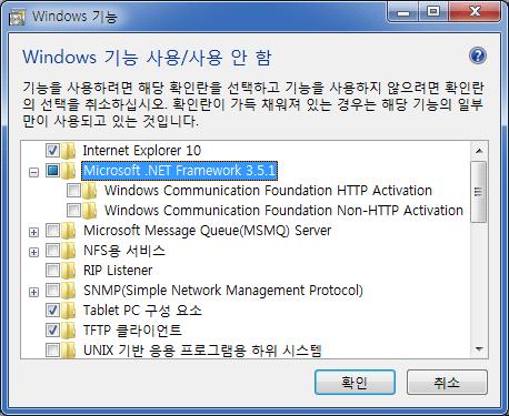 제어판 → 프로그램 제거 → Windows 기능 사용/사용 안함 → Microsoft .NET Framework 3.5.1