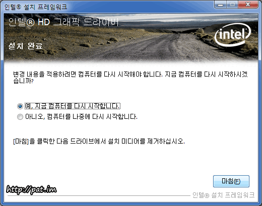 인텔 드라이버 설치 화면 - 다시 시작