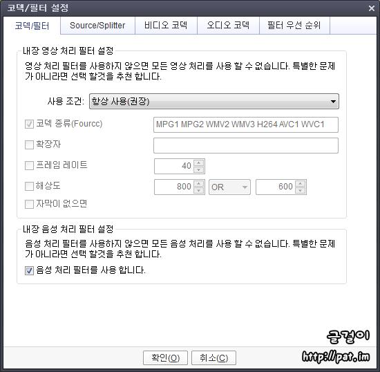 팟플레이어(Potplayer) 코덱/필터 설정 - 내장 음성 처리 필터 설정
