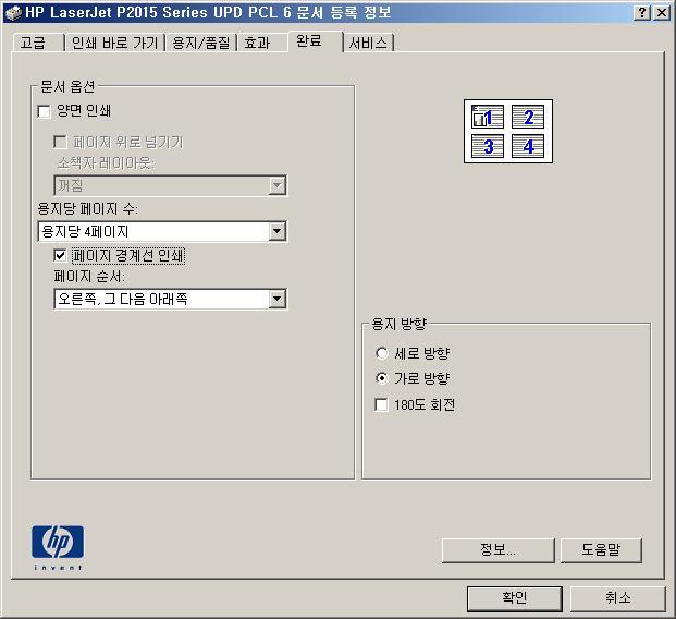 HP LaserJet P2015 인쇄 선택사항