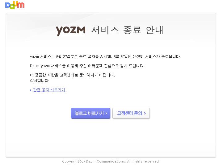 요즘(yozm) 서비스 종료 안내